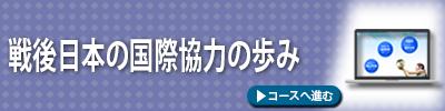 戦後日本の国際協力の歩み